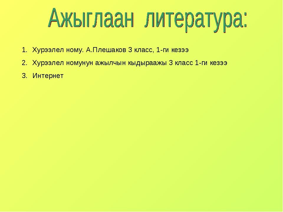 Хурээлел ному. А.Плешаков 3 класс, 1-ги кезээ Хурээлел номунун ажылчын кыдыра...