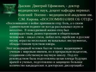 Дыскин Дмитрий Ефимович, - доктор медицинских наук, доцент кафедры нервных бо