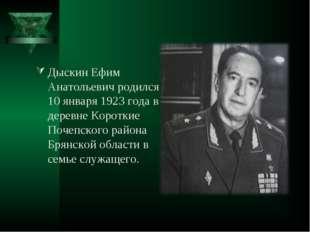Дыскин Ефим Анатольевич родился 10 января 1923 года в деревне Короткие Почепс