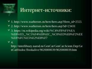 Интернет-источники: 1. http://www.warheroes.ru/hero/hero.asp?Hero_id=2555 2.