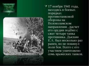 17 ноября 1941 года, находясь в боевых порядках противотанковой обороны на Во