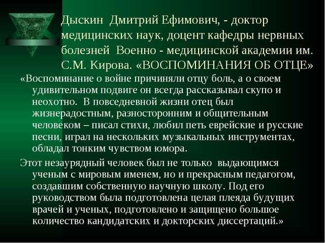 Дыскин Дмитрий Ефимович, - доктор медицинских наук, доцент кафедры нервных бо...