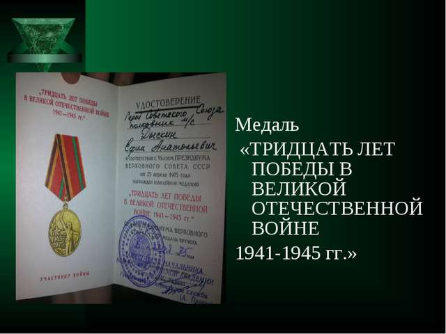 Медаль «ТРИДЦАТЬ ЛЕТ ПОБЕДЫ В ВЕЛИКОЙ ОТЕЧЕСТВЕННОЙ ВОЙНЕ 1941-1945 гг.»