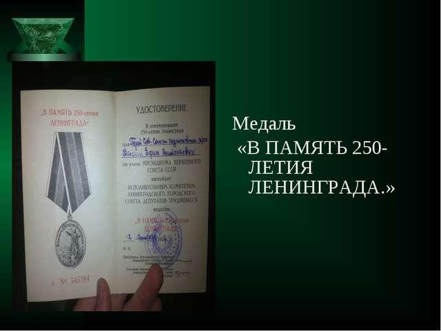 Медаль «В ПАМЯТЬ 250-ЛЕТИЯ ЛЕНИНГРАДА.»