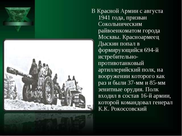 В Красной Армии с августа 1941 года, призван Сокольническим райвоенкоматом го...