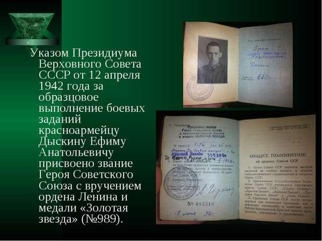 Указом Президиума Верховного Совета СССР от 12 апреля 1942 года за образцово...