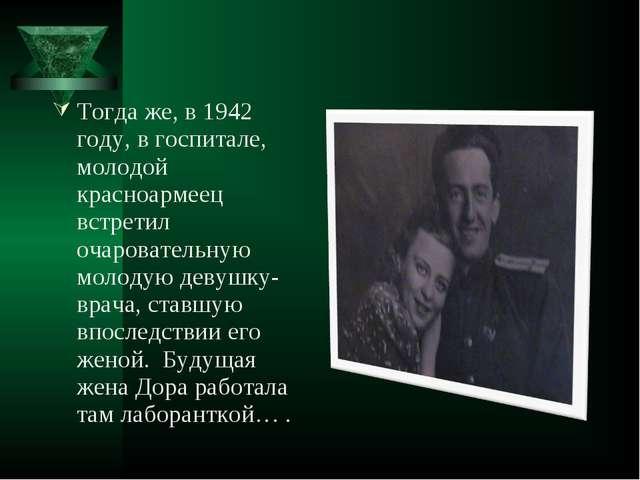 Тогда же, в 1942 году, в госпитале, молодой красноармеец встретил очарователь...