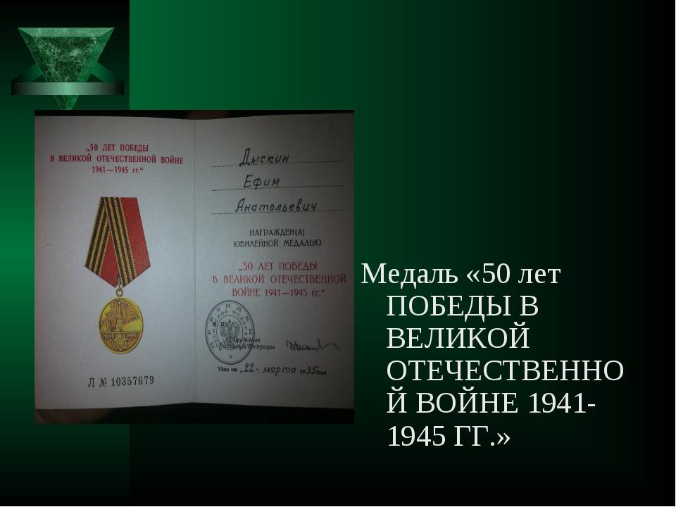 Медаль «50 лет ПОБЕДЫ В ВЕЛИКОЙ ОТЕЧЕСТВЕННОЙ ВОЙНЕ 1941-1945 ГГ.»