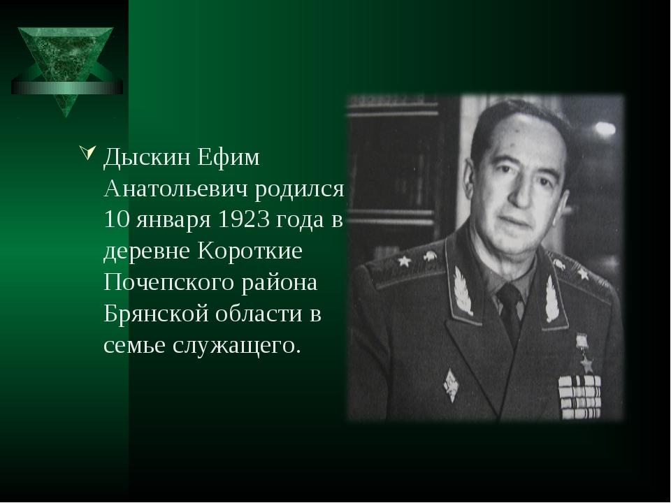 Дыскин Ефим Анатольевич родился 10 января 1923 года в деревне Короткие Почепс...