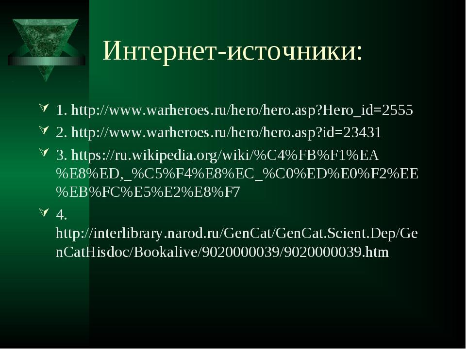 Интернет-источники: 1. http://www.warheroes.ru/hero/hero.asp?Hero_id=2555 2....