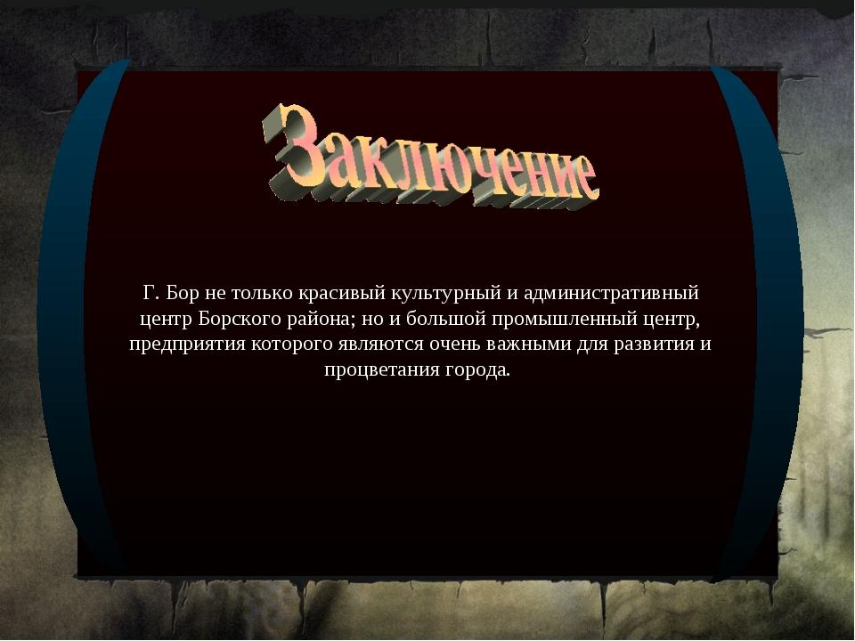 Г. Бор не только красивый культурный и административный центр Борского район...