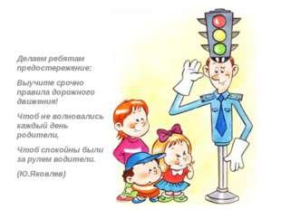 Делаем ребятам предостережение: Выучите срочно правила дорожного движения! Ч