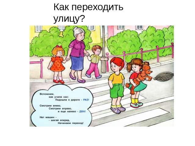Как переходить улицу?