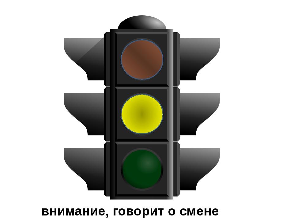 внимание, говорит о смене сигналов