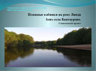 Управление народного образования г.Бор МБОУ Кантауровской СОШ Пляжные кабинки
