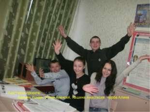 Участники проекта: Трошин Роман, Уткин Алексей, Кашина Анастасия, Чорба Алина