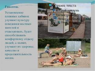Гипотеза. Установление пляжных кабинок улучшит культуру поведения местных жи