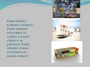 Какие бывают пляжные кабинки? Какие кабинки популярны на пляжах в нашей стра