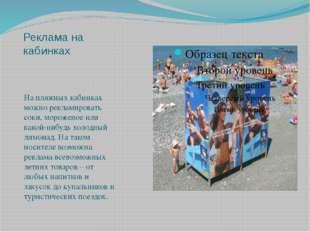 Реклама на кабинках На пляжных кабинках можно рекламировать соки, мороженое и