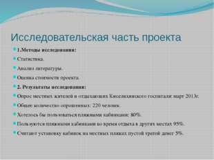 Исследовательская часть проекта 1.Методы исследования: Статистика. Анализ лит