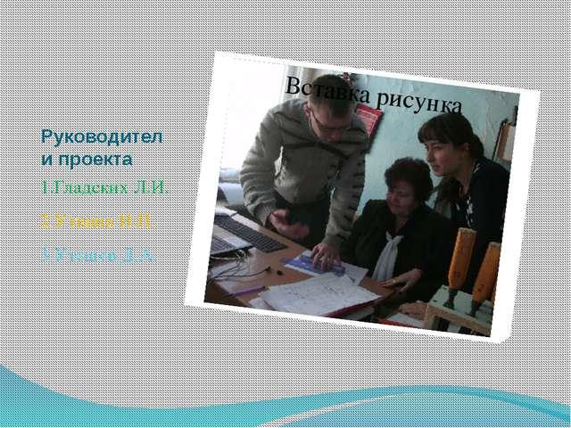 Руководители проекта 1.Гладских Л.И. 2.Уткина И.П. 3.Утешев Д.А.