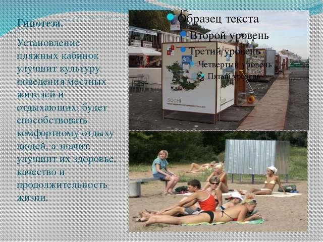Гипотеза. Установление пляжных кабинок улучшит культуру поведения местных жи...