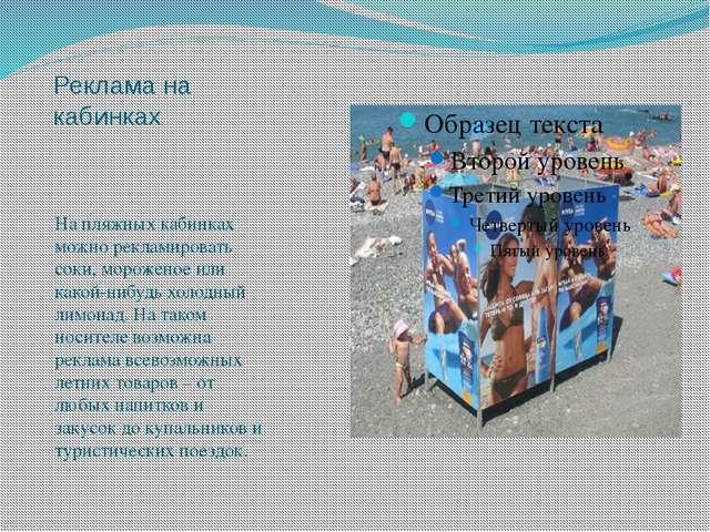 Реклама на кабинках На пляжных кабинках можно рекламировать соки, мороженое и...