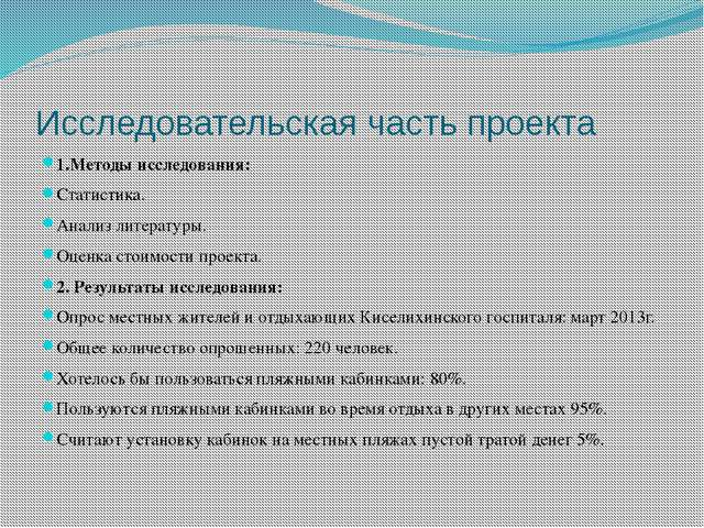 Исследовательская часть проекта 1.Методы исследования: Статистика. Анализ лит...