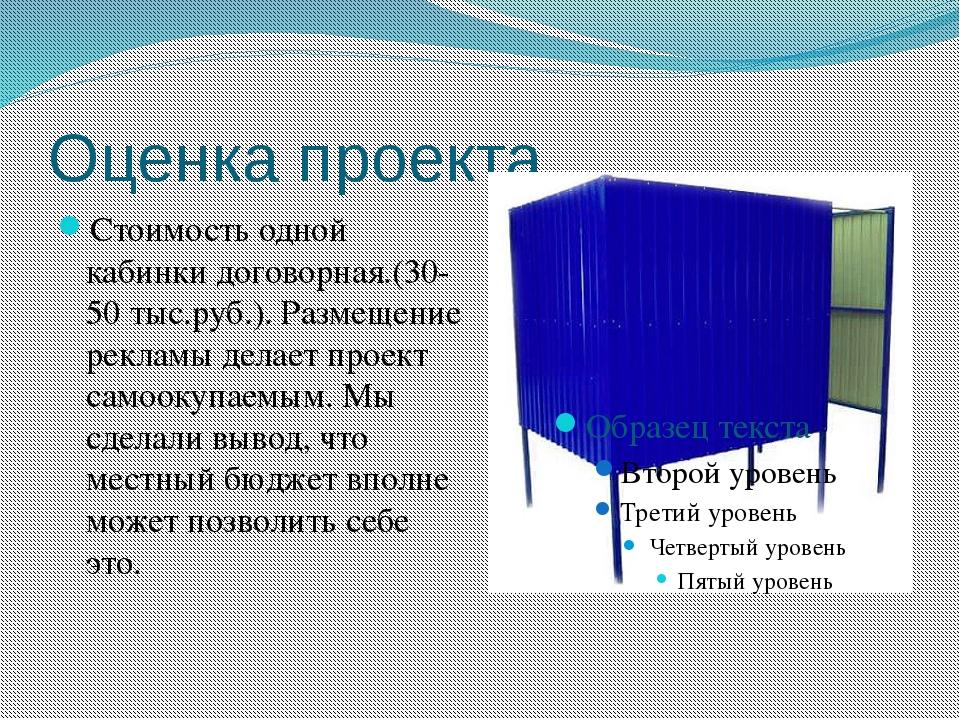 Оценка проекта Стоимость одной кабинки договорная.(30-50 тыс.руб.). Размещени...