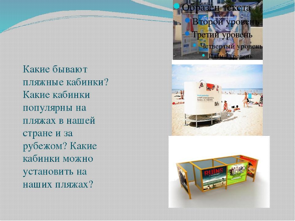 Какие бывают пляжные кабинки? Какие кабинки популярны на пляжах в нашей стра...