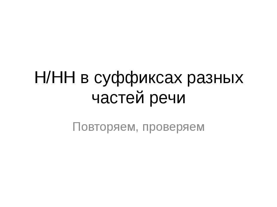 Н/НН в суффиксах разных частей речи Повторяем, проверяем