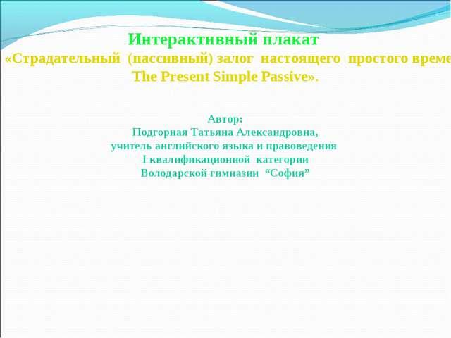 Интерактивный плакат «Страдательный (пассивный) залог настоящего простого вре...