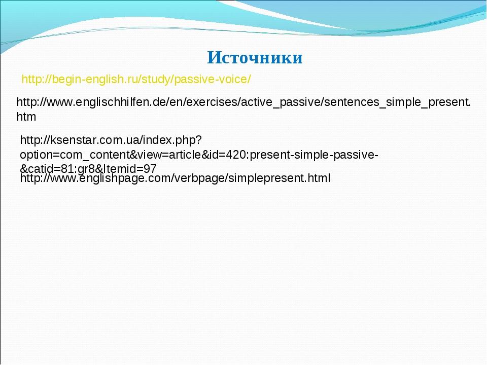 Источники http://begin-english.ru/study/passive-voice/ http://www.englischhil...