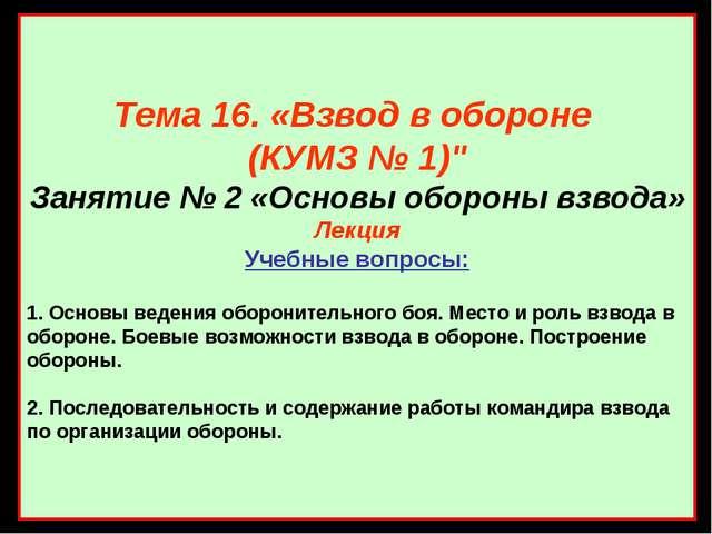 """Тема 16. «Взвод в обороне (КУМЗ № 1)"""" Занятие № 2 «Основы обороны взвода» Лек..."""