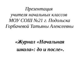 Презентация учителя начальных классов МОУ СОШ №21 г. Подольска Горбачевой Тат
