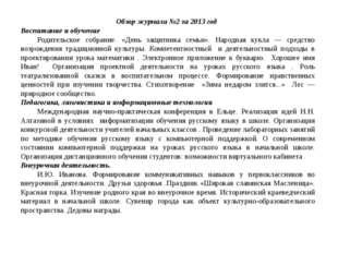 Обзор журнала №2 за 2013 год Воспитание и обучение Родительское собрание. «Д