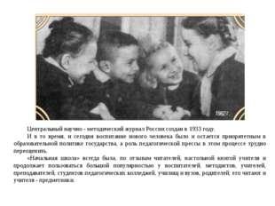 Центральный научно - методический журнал России создан в 1933 году. И в то