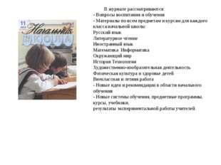 В журнале рассматриваются: - Вопросы воспитания и обучения - Материалы по вс