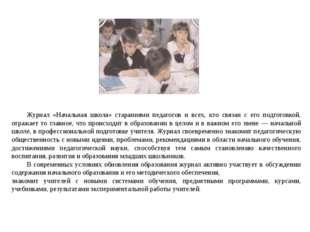Журнал «Начальная школа» стараниями педагогов и всех, кто связан с его подго