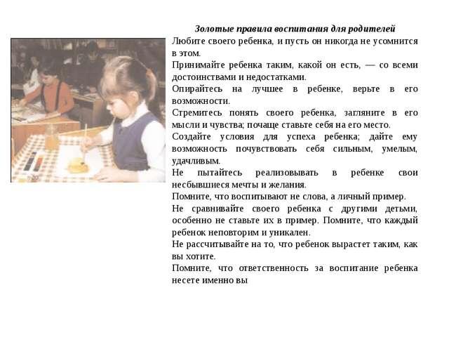 Золотые правила воспитания для родителей Любите своего ребенка, и пусть он ни...
