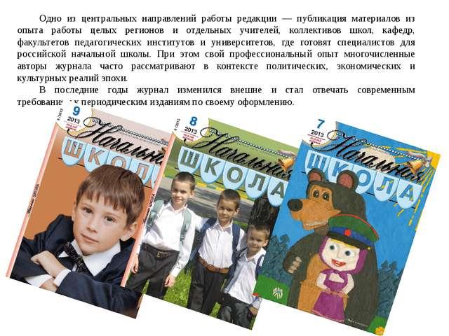 Одно из центральных направлений работы редакции — публикация материалов из о...