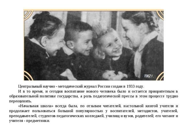 Центральный научно - методический журнал России создан в 1933 году. И в то...