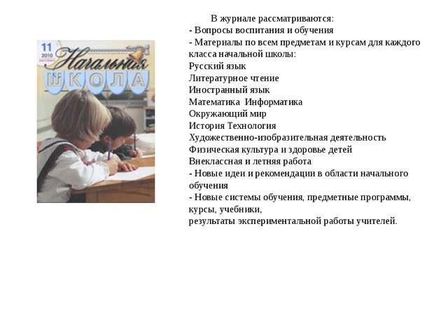 В журнале рассматриваются: - Вопросы воспитания и обучения - Материалы по вс...