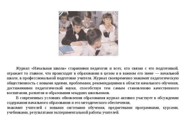 Журнал «Начальная школа» стараниями педагогов и всех, кто связан с его подго...