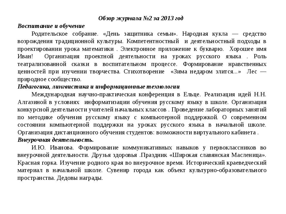 Обзор журнала №2 за 2013 год Воспитание и обучение Родительское собрание. «Д...