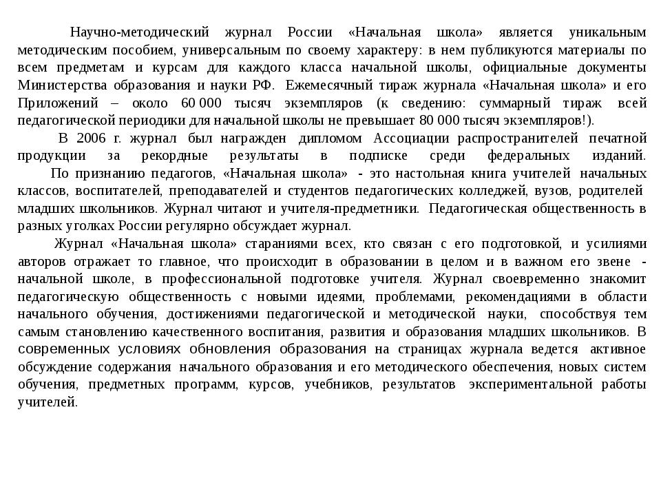 Научно-методический журнал России «Начальная школа» является уникальным ме...