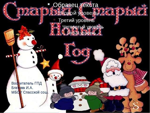 Воспитатель ГПД Бгатова И.А. МБОУ Спасской сош.