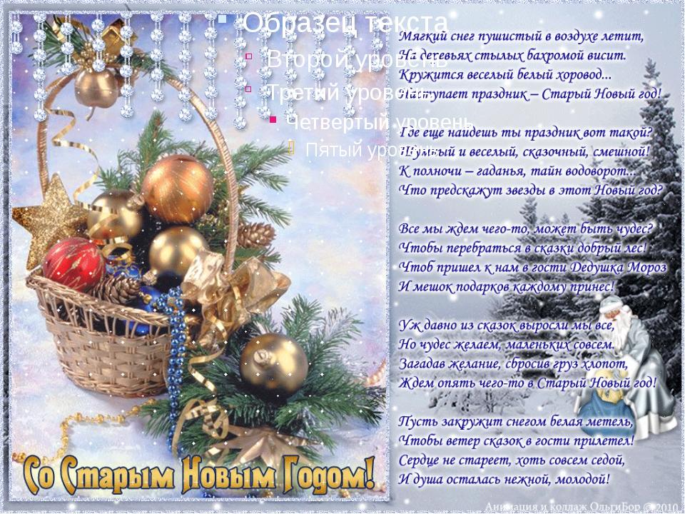 Поздравление с праздниками новый год
