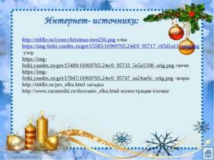 http://riddle.su/icons/christmas-tree256.png елка https://img-fotki.yandex.ru