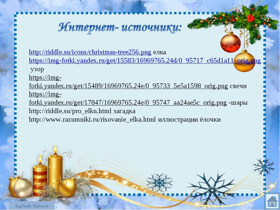 http://riddle.su/icons/christmas-tree256.png елка https://img-fotki.yandex.ru...